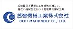 越智機械工業(株)