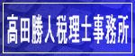 高田会計事務所