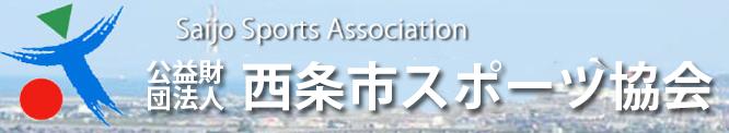 公益財団法人 西条市スポーツ協会